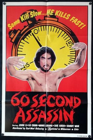 60 Second Assassin 1978 (Taiwan)