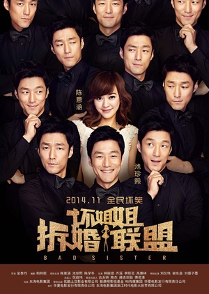 Bad Sister 2014 (China)