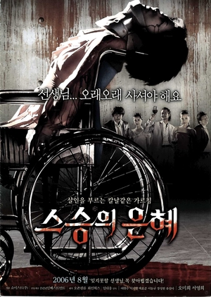 Bloody Reunion 2006 (South Korea)