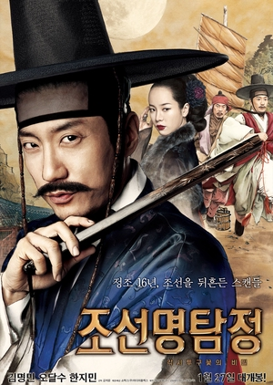 Detective K: Secret Of Virtuous Widow 2011 (South Korea)