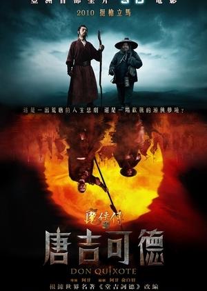Don Quixote 2010 (China)