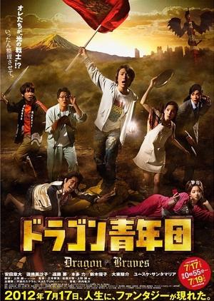 Dragon Seinendan 2012 (Japan)
