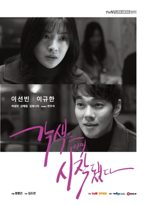Drama Stage Season 2: The Dramatization Has Already Begun 2019 (South Korea)