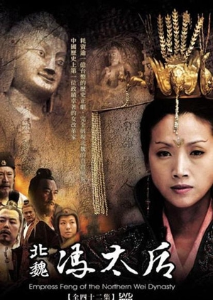 Empress Feng of the Northern Wei Dynasty 2006 (China)