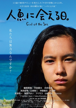 Girl of the Sea 2016 (Japan)