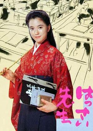 Hassai-sensei 1987 (Japan)