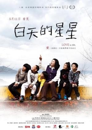 Love Is Sin 2012 (Taiwan)