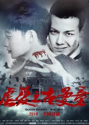 Oppressive Love 2016 (China)