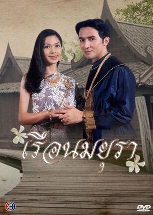 Ruen Mayura 1997 (Thailand)