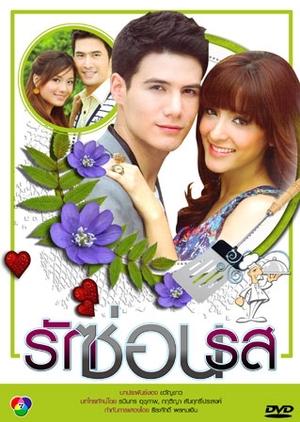 Ruk Sorn Rode 2010 (Thailand)