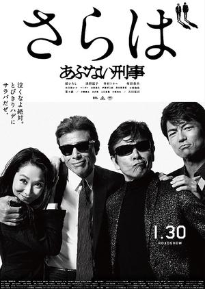 Saraba Abunai Deka 2016 (Japan)