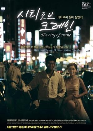 The City of Crane 2010 (South Korea)