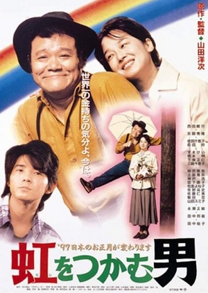The Man Who Caught the Rainbow 1996 (Japan)