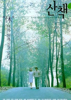 The Promenade 2000 (South Korea)