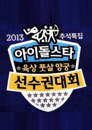 2013 Idol Star Athletics Championships New Year Special 2013 (South Korea)
