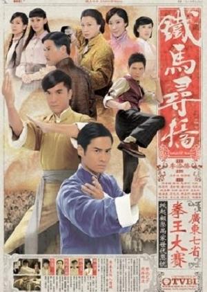 A Fistful of Stances 2010 (Hong Kong)