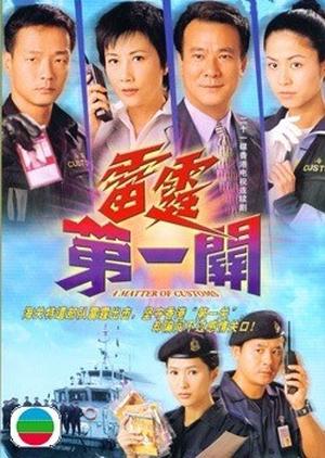 A Matter of Customs 2000 (Hong Kong)