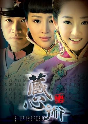 Abandoned Secret 2011 (China)