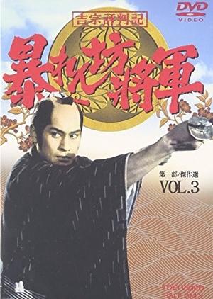 Abarenbo Shogun: Season 3 1988 (Japan)
