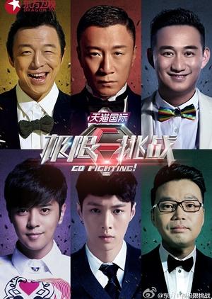 Go Fighting! Season 1 2015 (China)