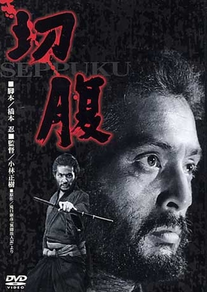 Harakiri 1962 (Japan)