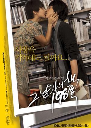 Heartbreak Library 2008 (South Korea)