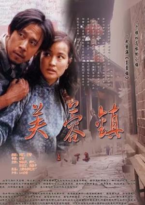 Hibiscus Town 1987 (China)