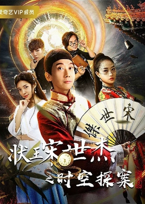 Justice Sung movie: The Time Travel Case 2018 (China)