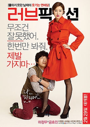 Love Fiction 2012 (South Korea)