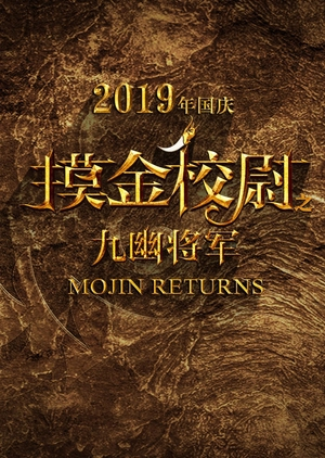 Mojin Returns 2019 (China)