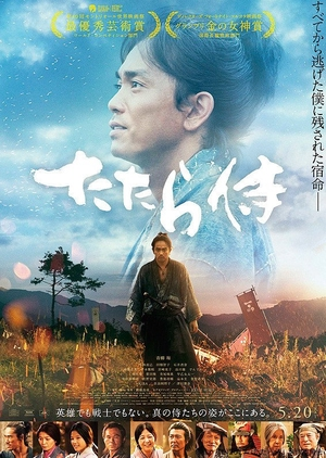 Tatara Samurai 2017 (Japan)