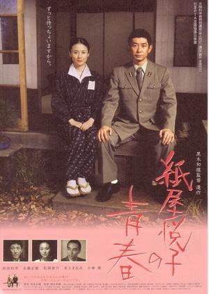 The Youth of Kamiya Etsuko 2006 (Japan)