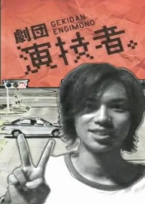 Unlucky Days - Natsume no Mousou 2004 (Japan)