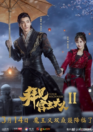 Your Highness 2 2019 (China)