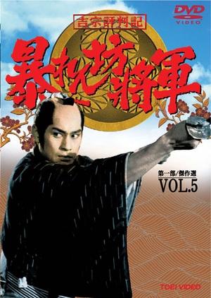 Abarenbo Shogun: Season 5 1993 (Japan)