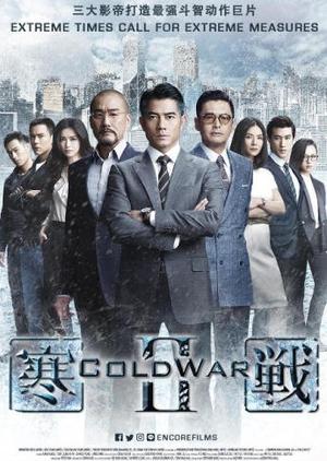 Cold War 2 2016 (Hong Kong)