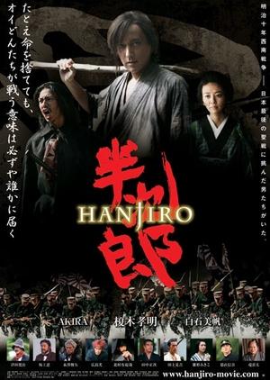 Hanjiro 2010 (Japan)