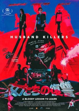 Husband Killers 2017 (Hong Kong)