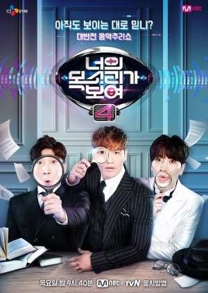 I Can See Your Voice: Season 4 2017 (South Korea)