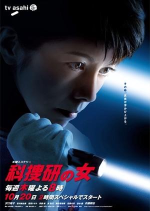 Kasouken no Onna Season 11 2011 (Japan)