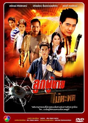 Look Poochai Mai Ta Pode 2012 (Thailand)