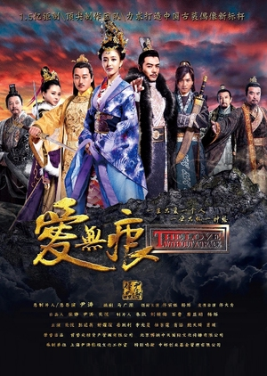 Love Without a Trace 2019 (China)