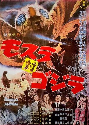 Mothra vs. Godzilla 1964 (Japan)