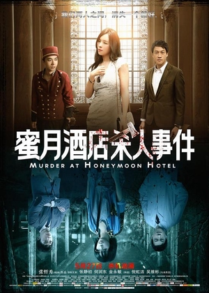 Murder at Honeymoon Hotel 2016 (China)
