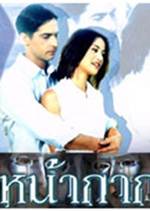 Nah Kark 2004 (Thailand)