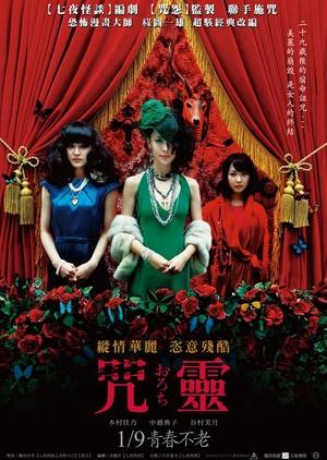 Orochi 2008 (Japan)