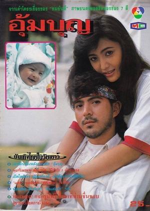 Oum Boon 1990 (Thailand)