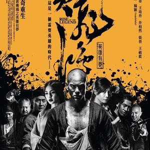 Rise of the Legend 2014 (Hong Kong)