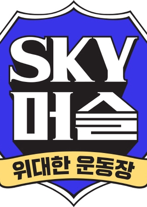 SKY Muscle 2019 (South Korea)