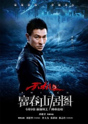 Switch 2013 (China)